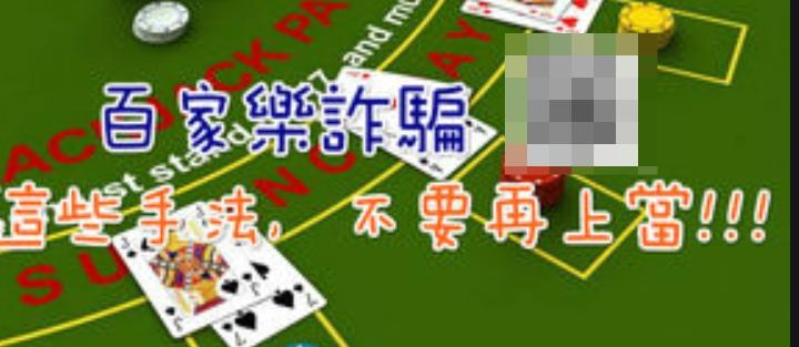 百家樂預測程式唬爛遭罰款-百家樂ptt