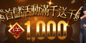 DG百家樂儲值滿千送千-DG娛樂城