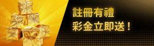 卡利娛樂城優惠狂抽猛送,新手加入領萬元!