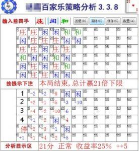 百家樂預測教學(2020新版)-百家樂破解